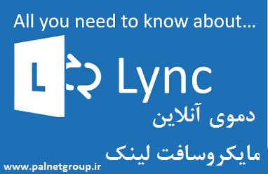 microsoft_lync_2013_online_demo.png - 26.68 کیلو بایت