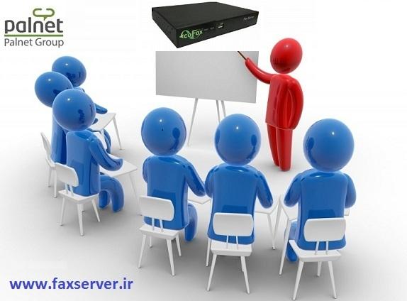 کارگاه آموزش شبکه | آموزش رایگان فکس سرور | فیلم آموزش راه اندازی fax server | راهکار فکس سازمان های بزرگ | بهترین فکس سرور